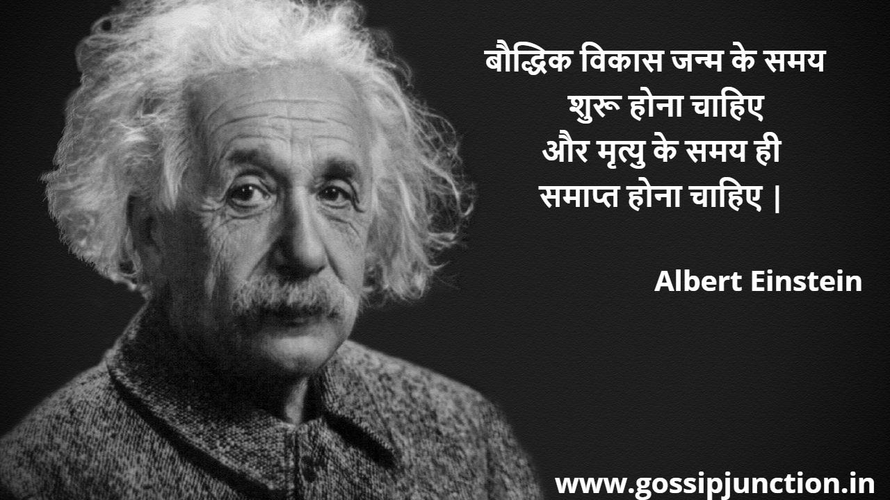 Top 77 Education Quotes In Hindi À¤¶ À¤• À¤· À¤ªà¤° À¤ª À¤°à¤¸ À¤¦ À¤§ À¤…नम À¤² À¤µ À¤š À¤° Gossip Junction